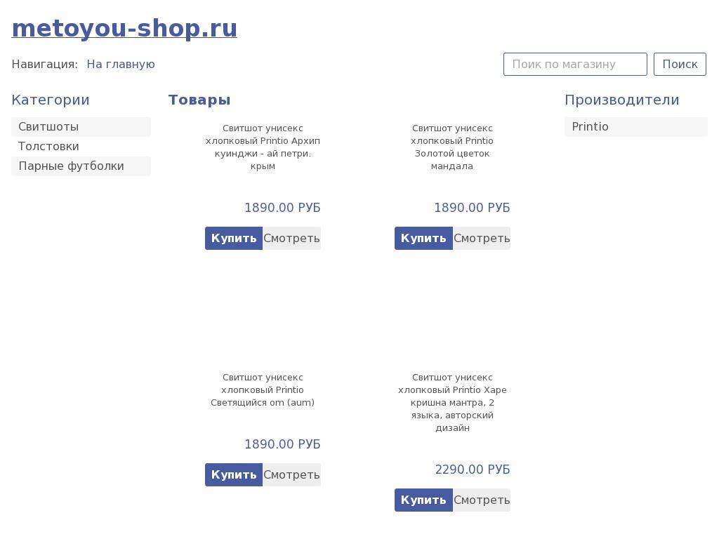 логотип metoyou-shop.ru