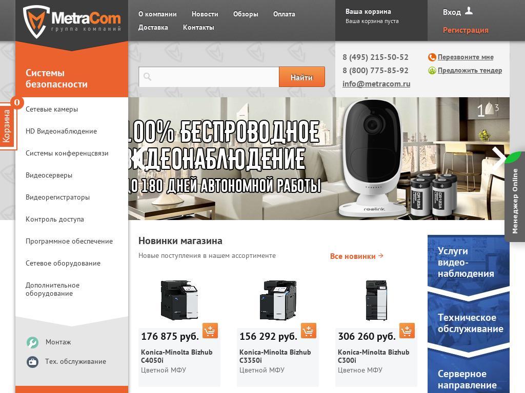 логотип metracom.ru