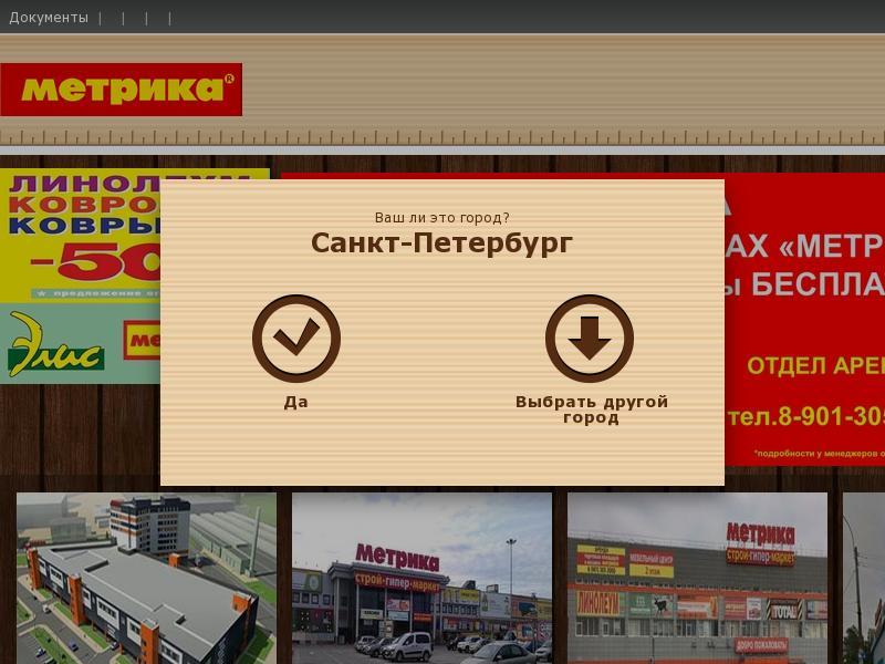 логотип metrika.ru