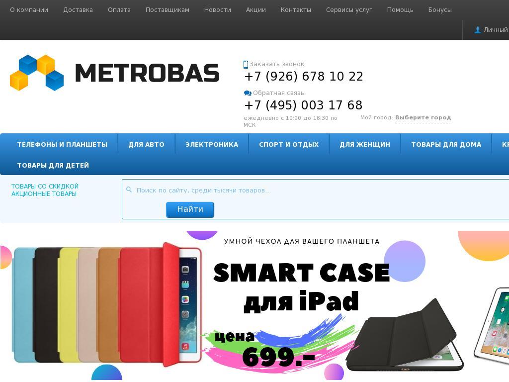 логотип metrobas.ru