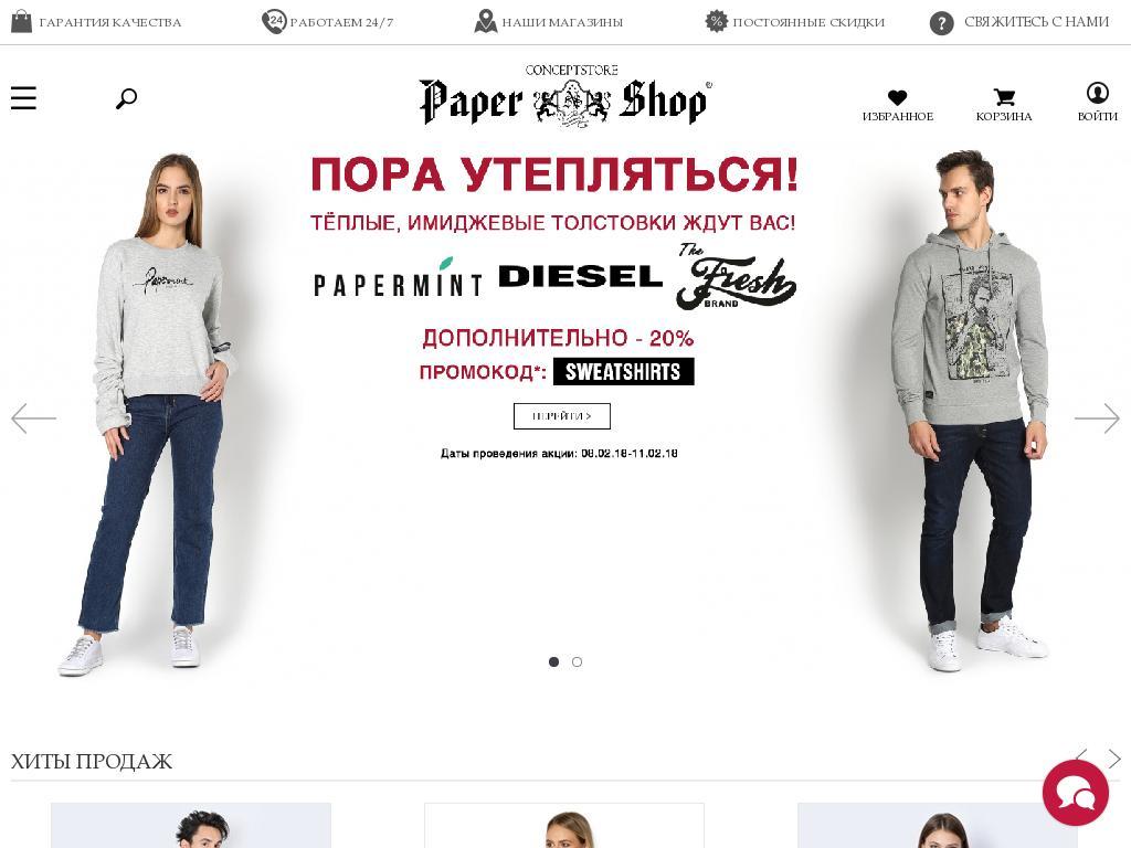 Интернет-магазины одежды, обуви и аксессуаров в Рязани 54e95e93ac0
