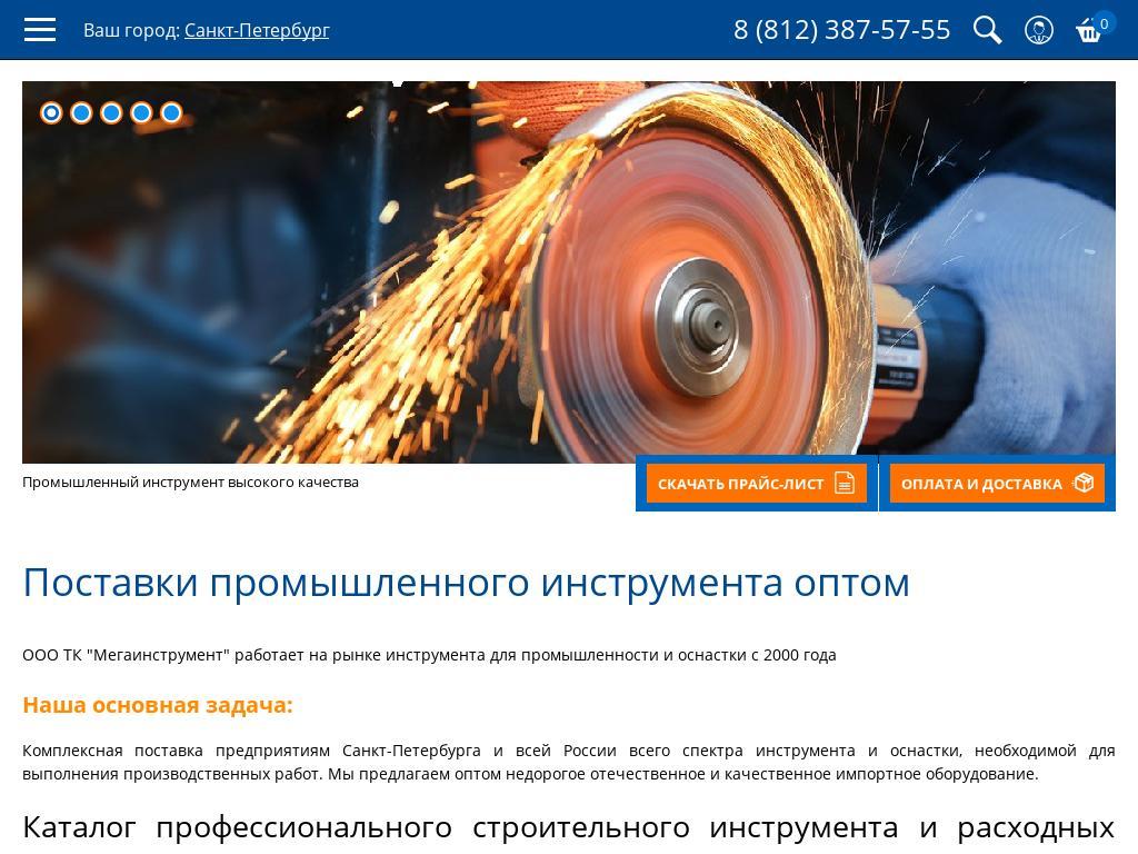 логотип mi-spb.ru