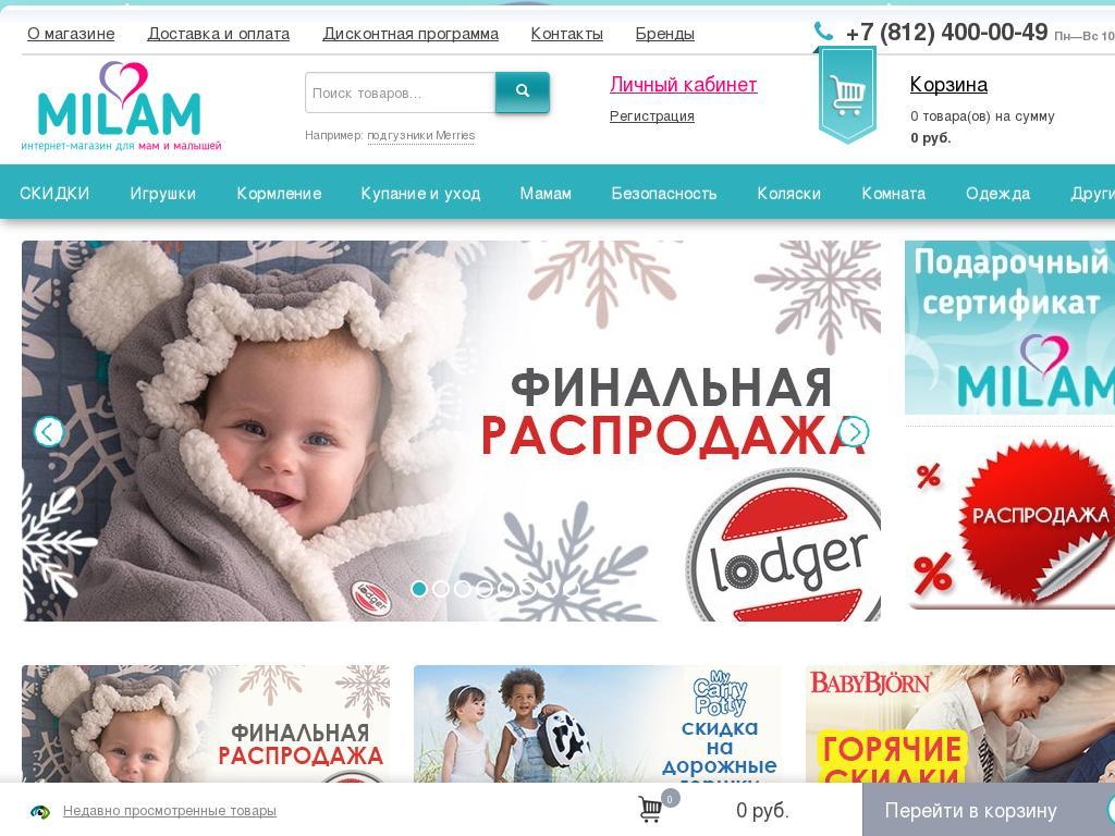 логотип milam.ru