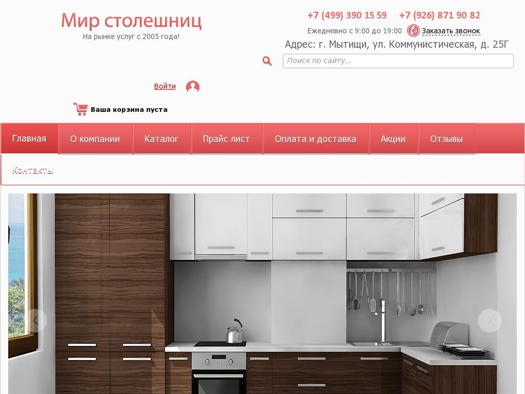логотип mir-stoleshnic.ru