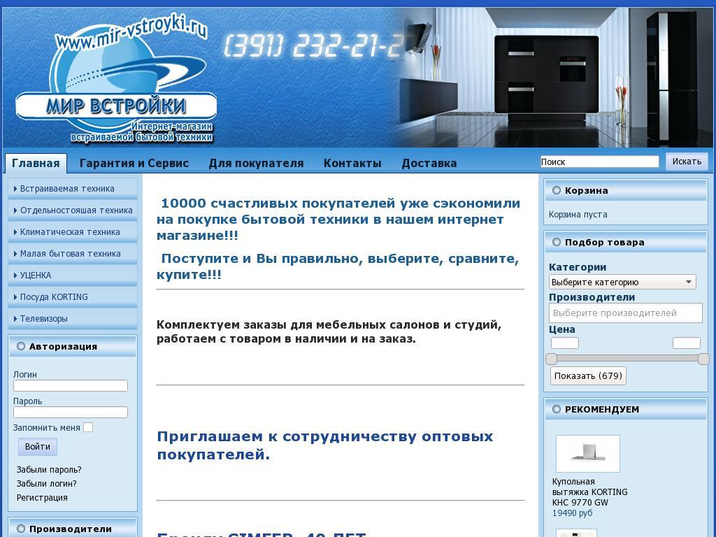 логотип mir-vstroyki.ru