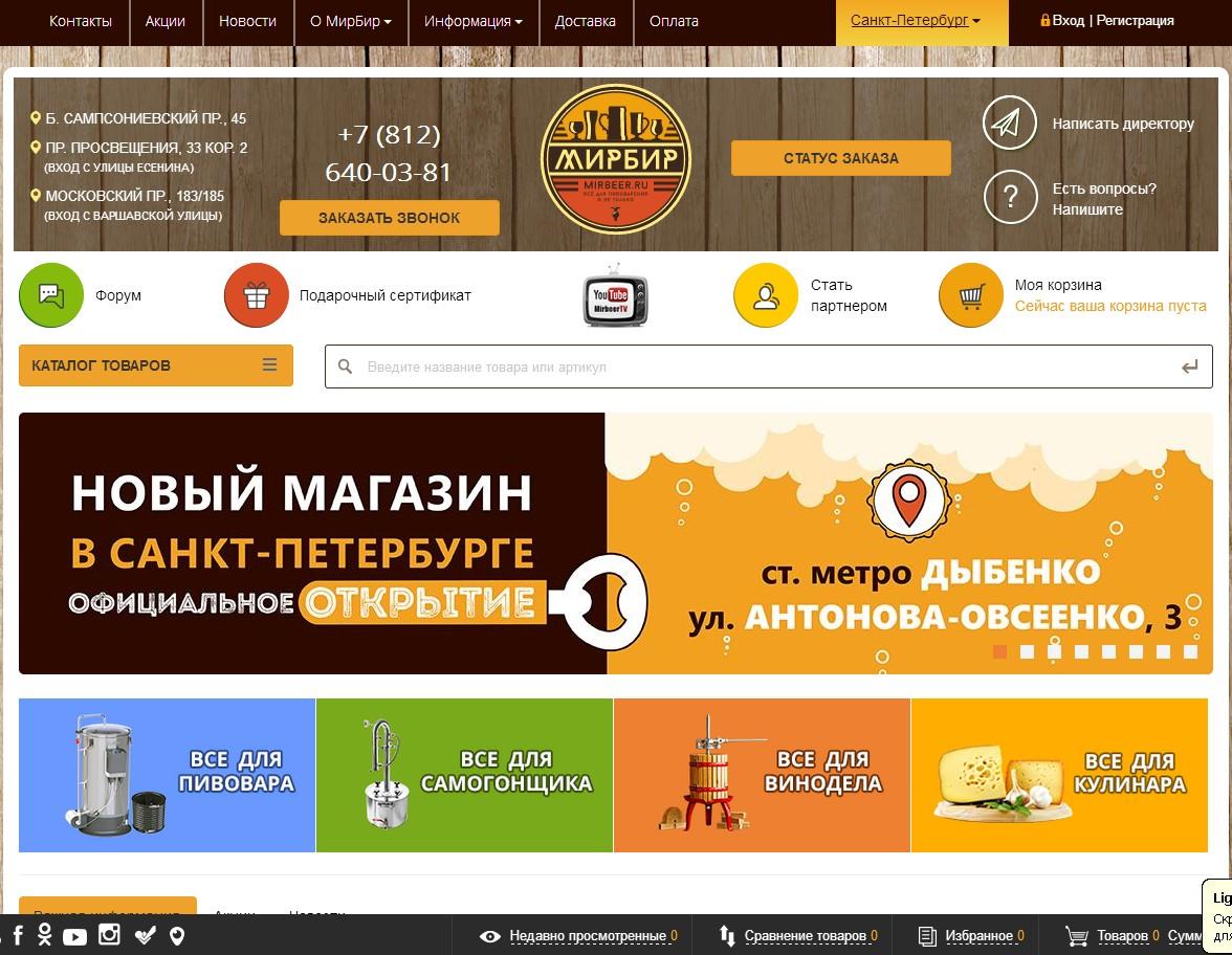 отзывы о mirbeer.ru