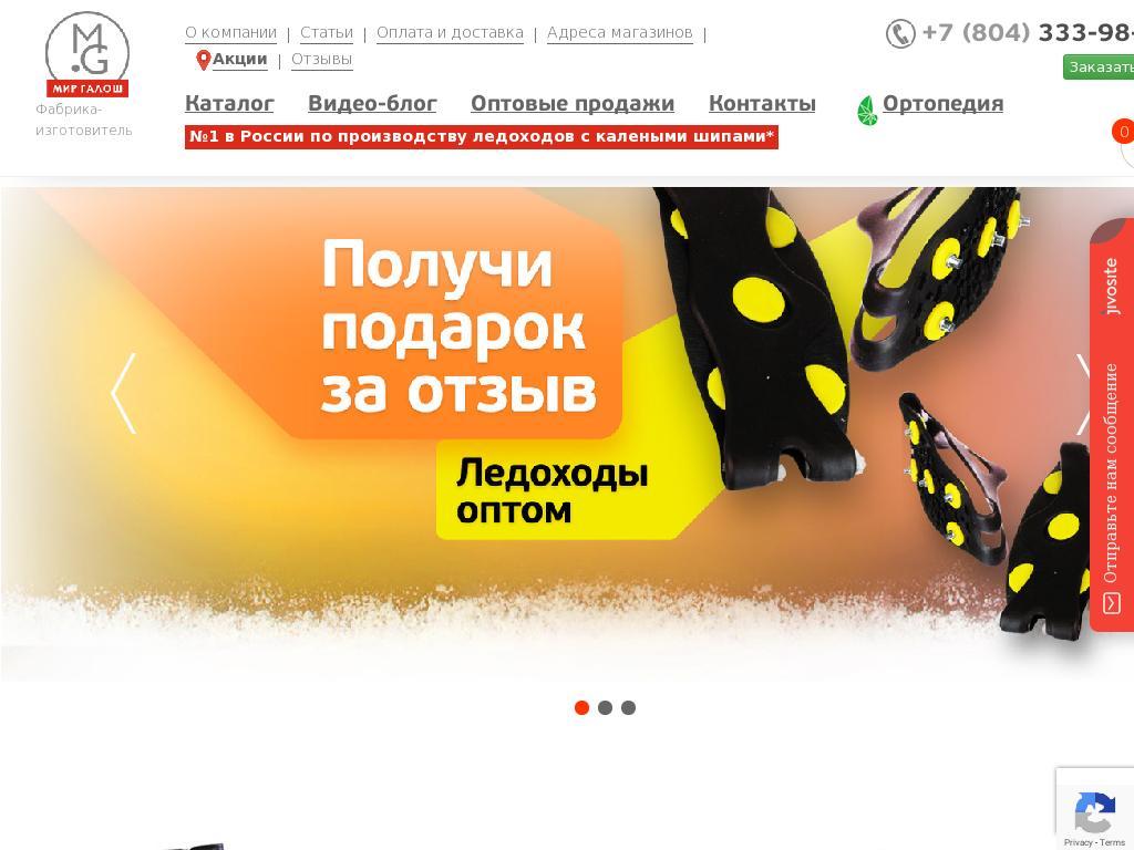 Скриншот интернет-магазина mirgalosh.ru
