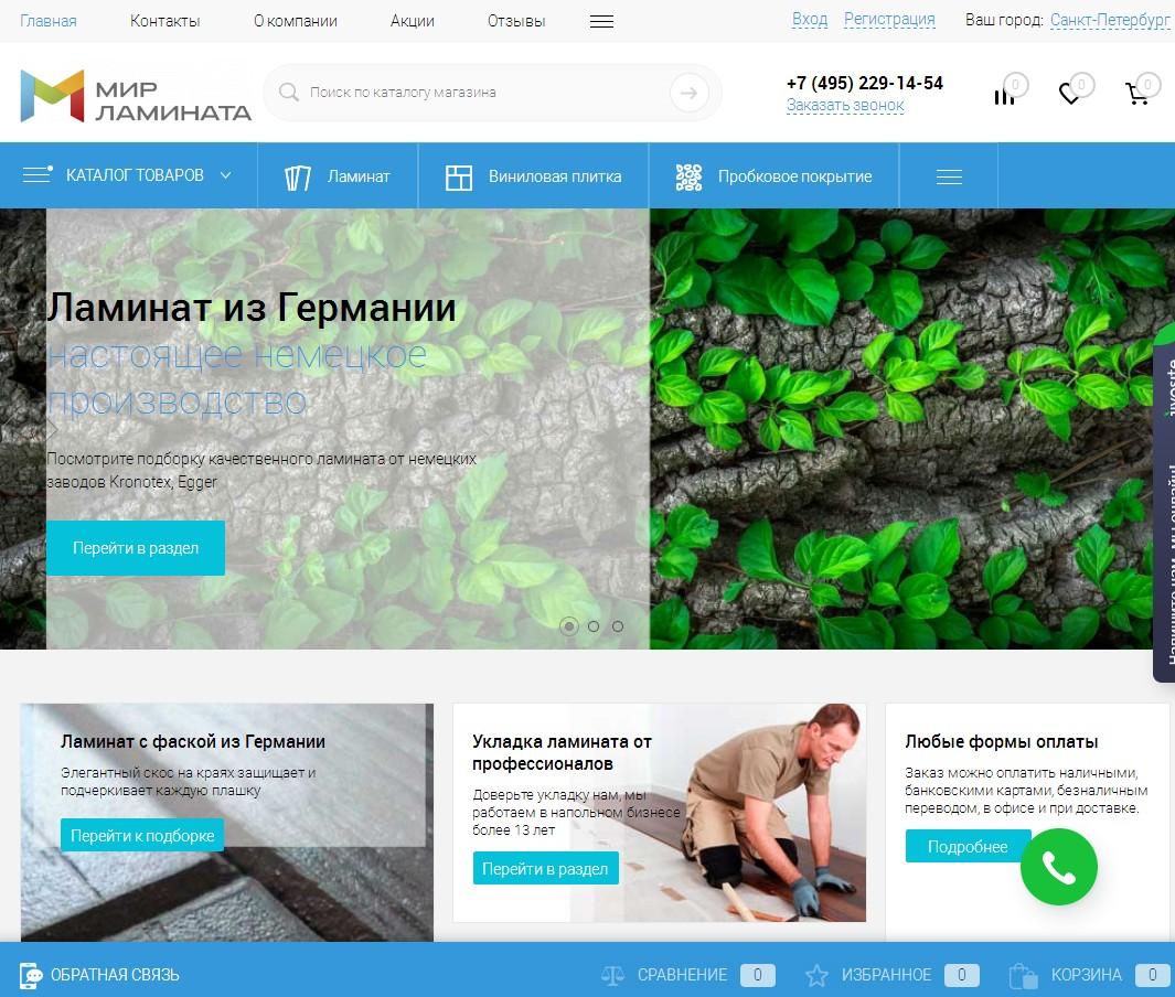 логотип mirlaminata.ru