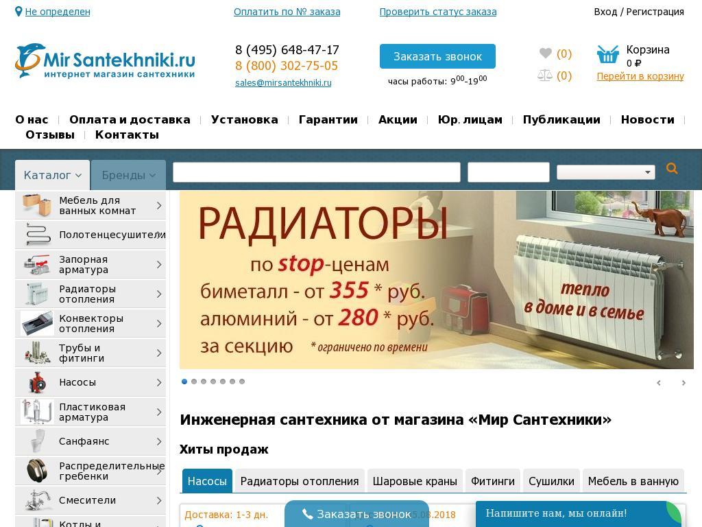 отзывы о mirsantekhniki.ru