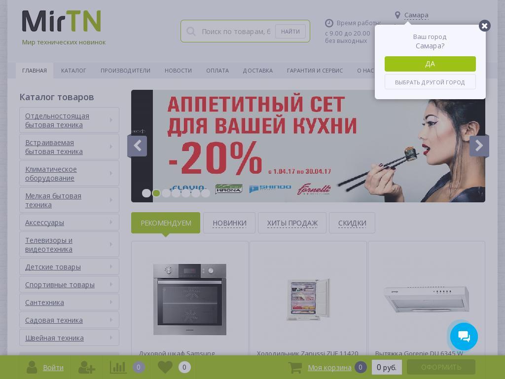 логотип mirtn.ru