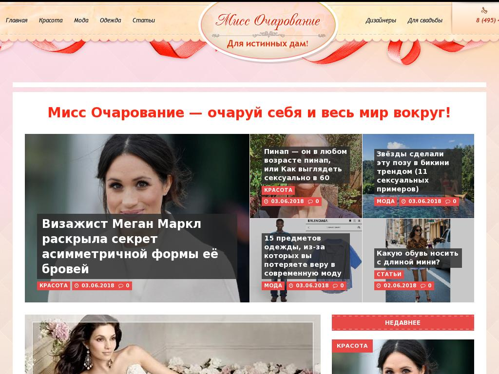 отзывы о miss-ocharovanie.com
