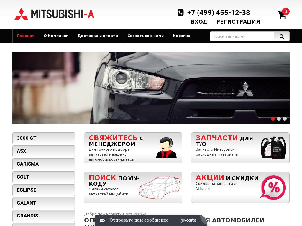 Скриншот интернет-магазина mitsubishi-a.su
