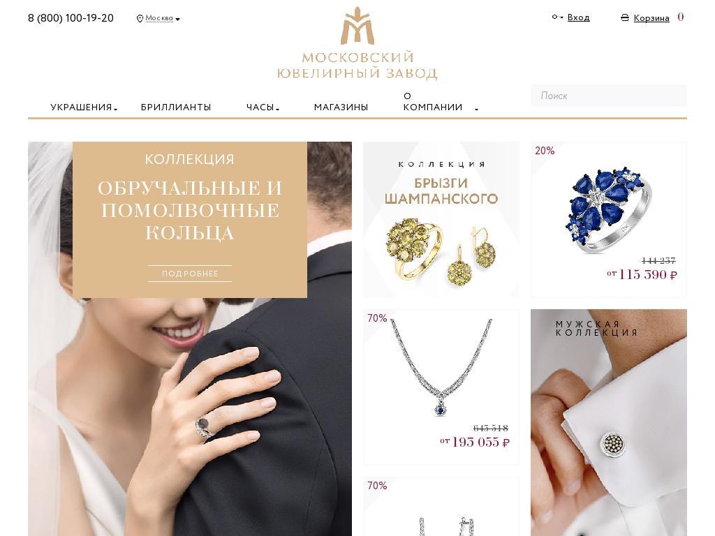 Скриншот интернет-магазина miuz.ru