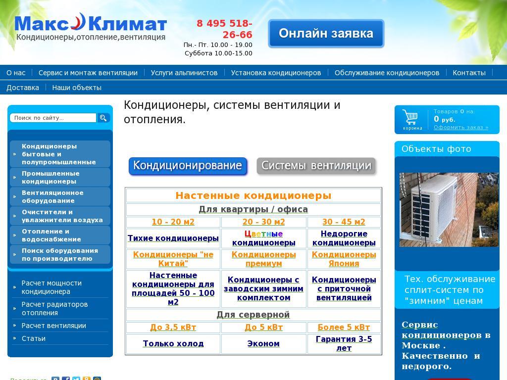 логотип mklim.ru