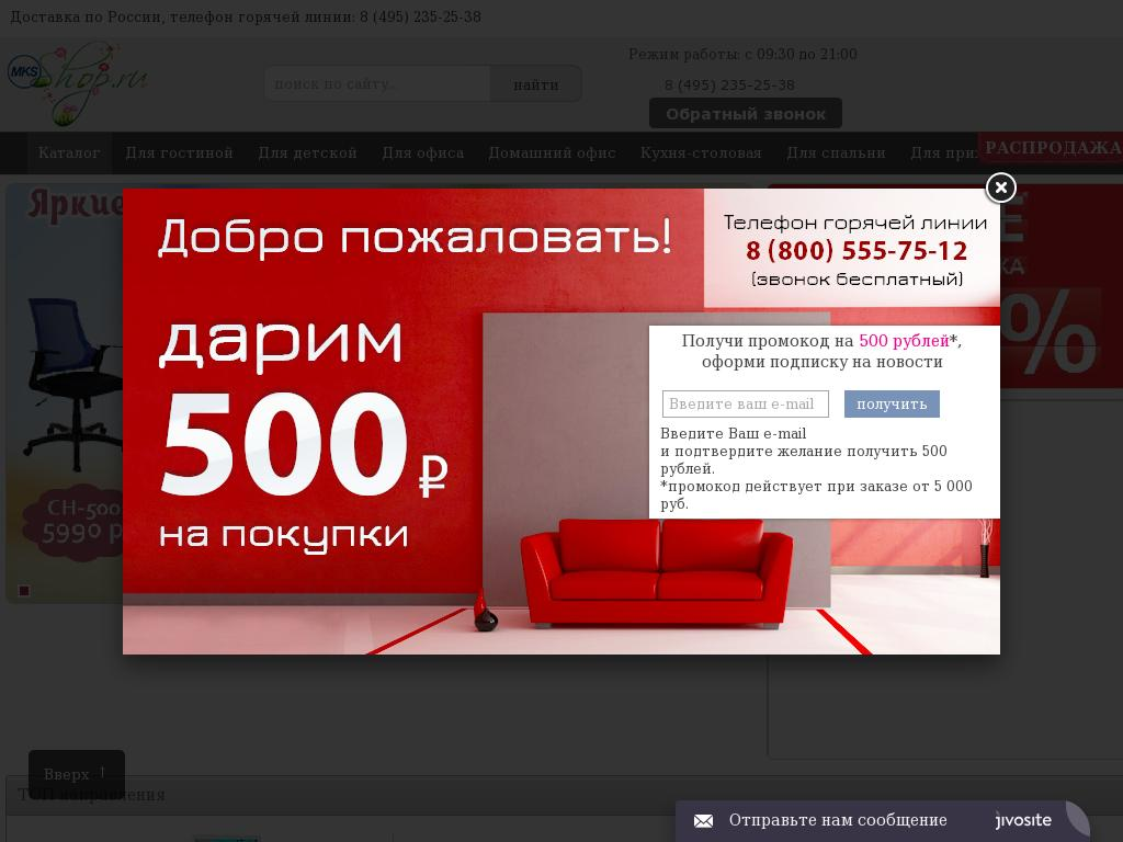 логотип mks-shop.ru