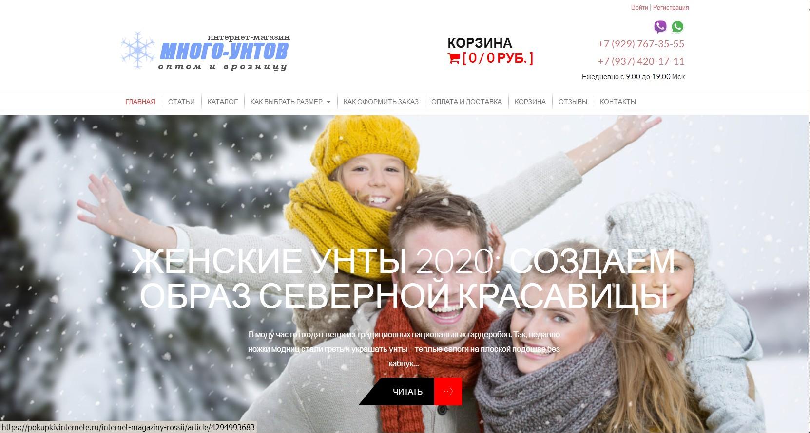 логотип mnogo-untov.ru
