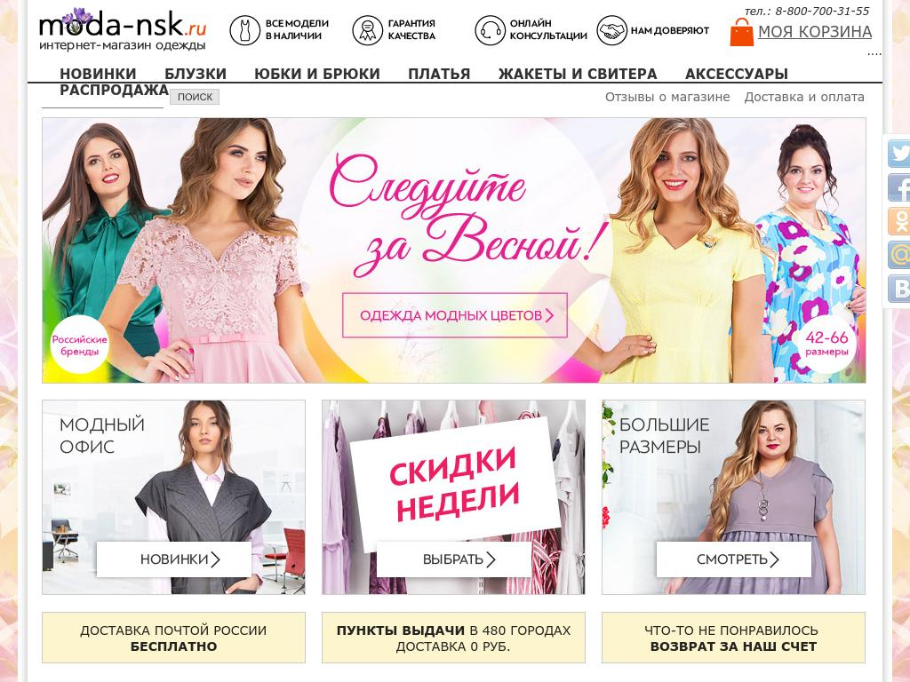 логотип moda-nsk.ru