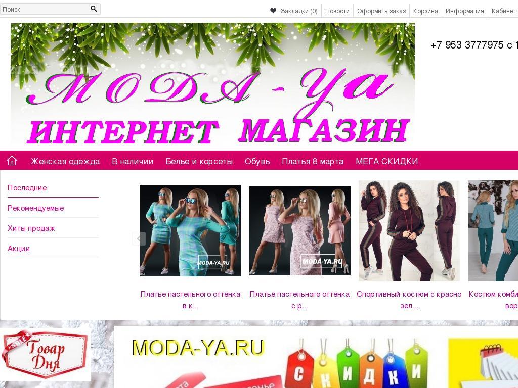логотип moda-ya.ru