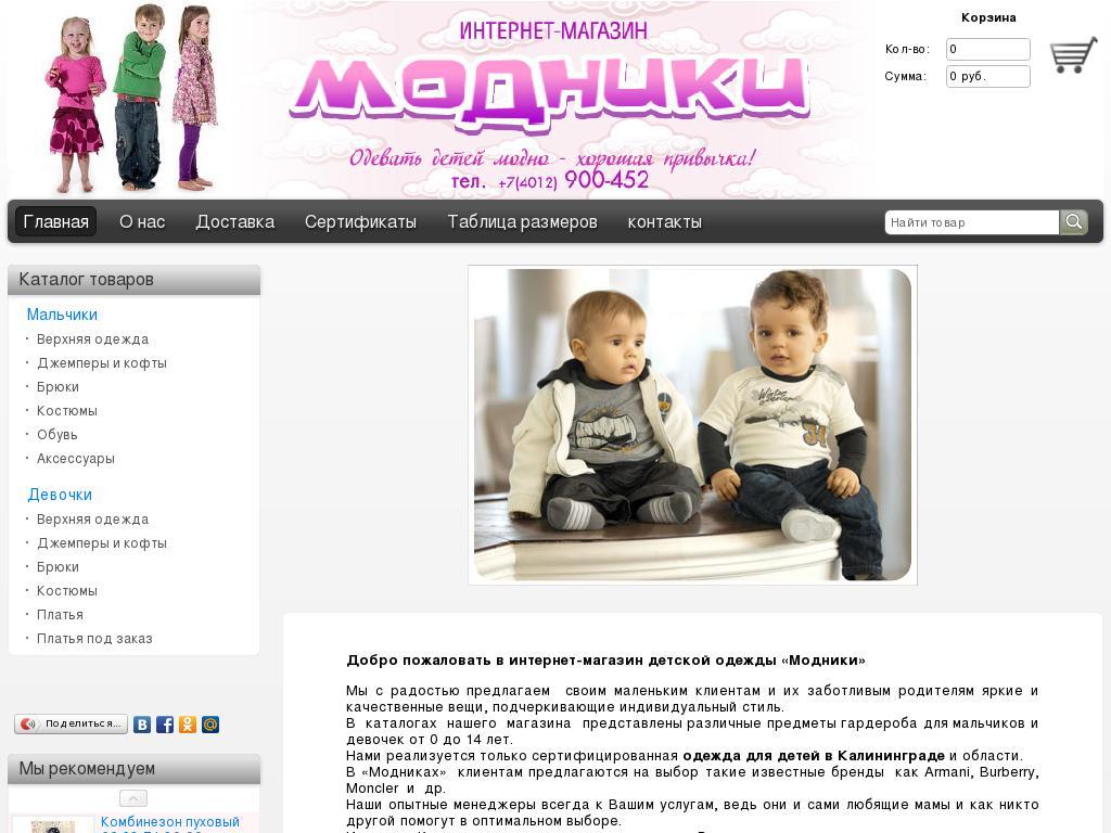 логотип modniki39.ru