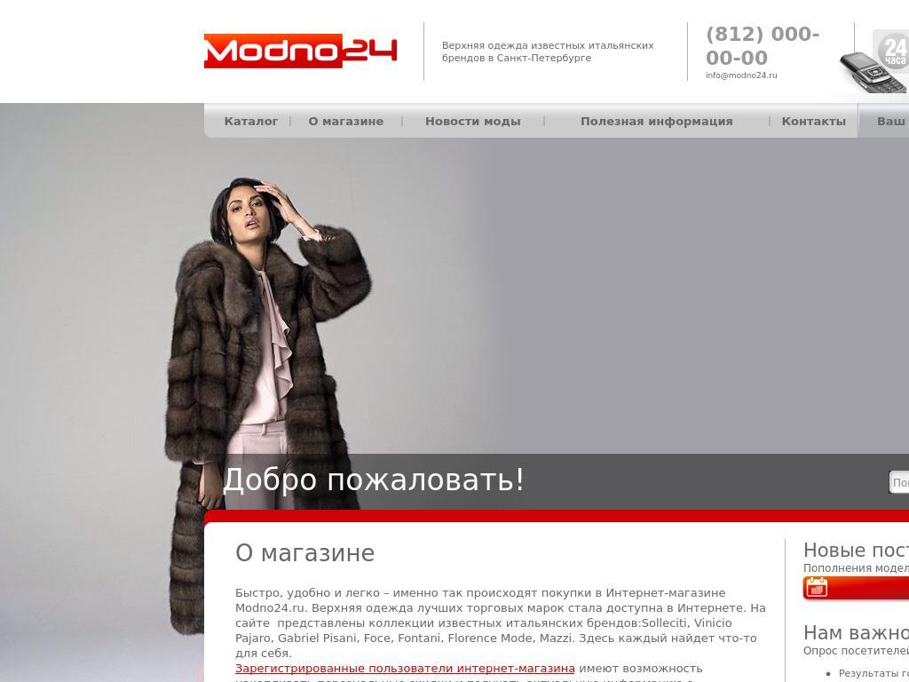 логотип modno24.ru