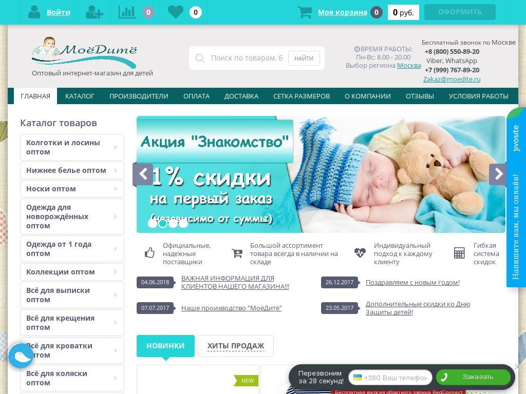 Скриншот интернет-магазина moedite.ru