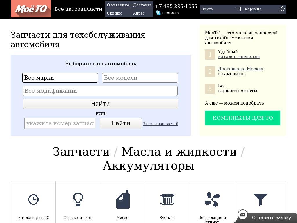 логотип moeto.ru