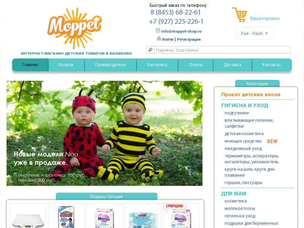 логотип moppet-shop.ru