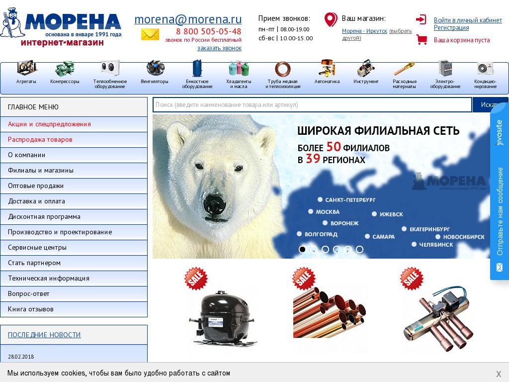 логотип morena.ru