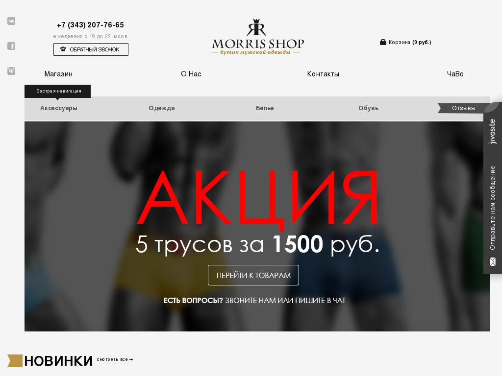 логотип morris-shop.ru