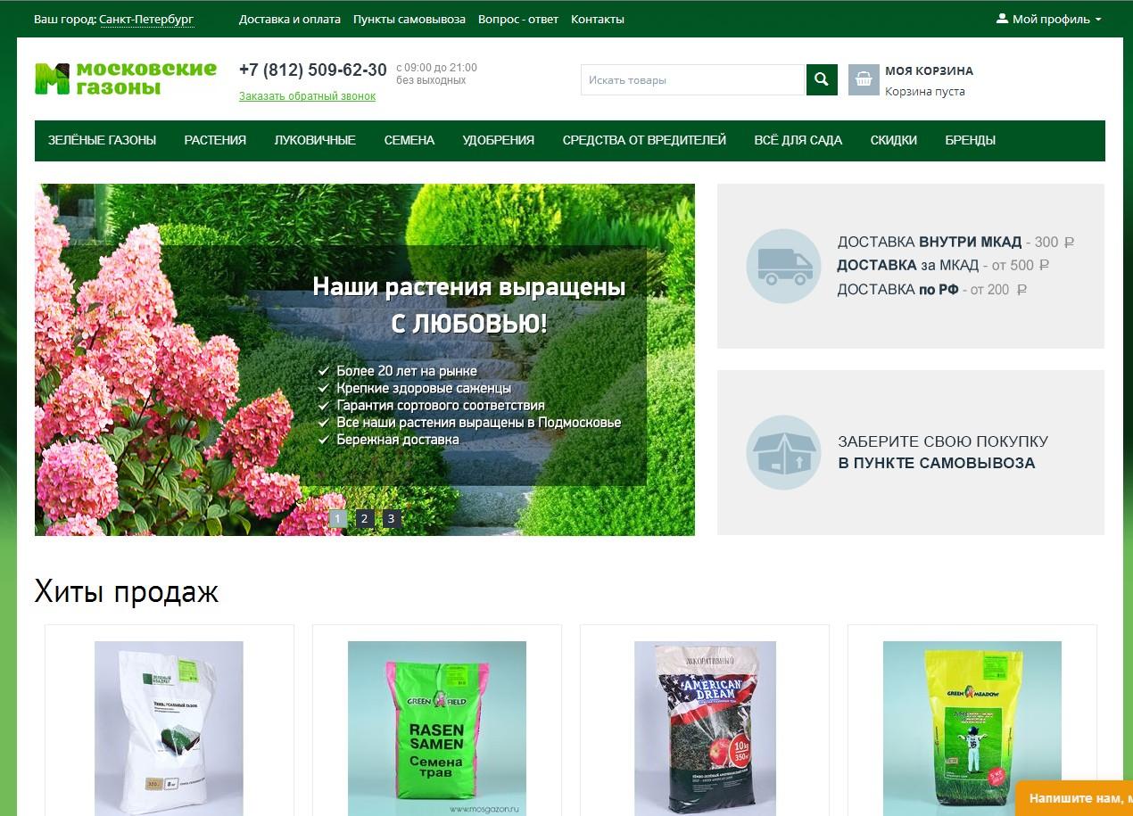 логотип mosgazon.ru
