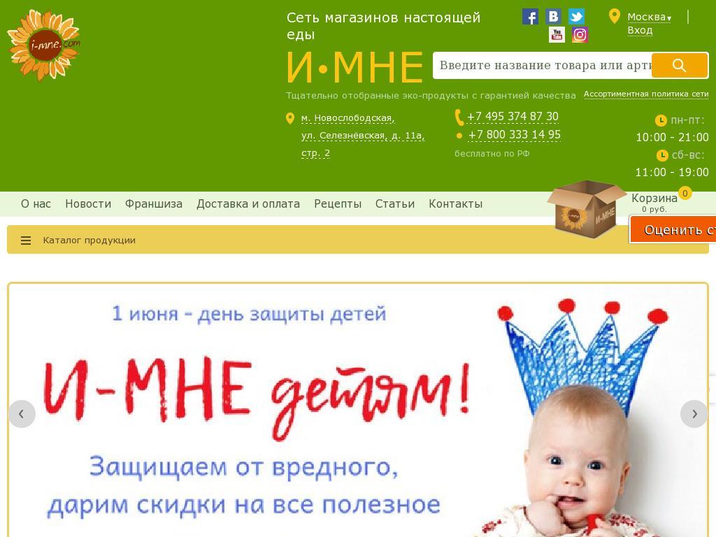 логотип moskva.i-mne.com