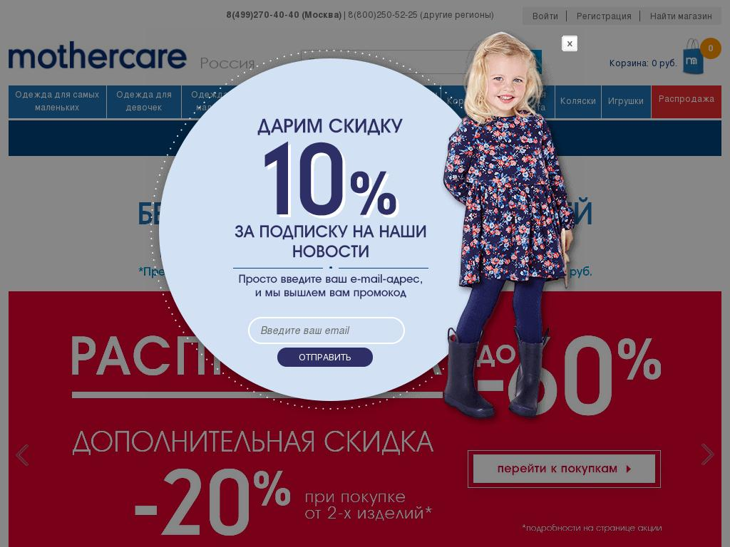 логотип mothercare.ru