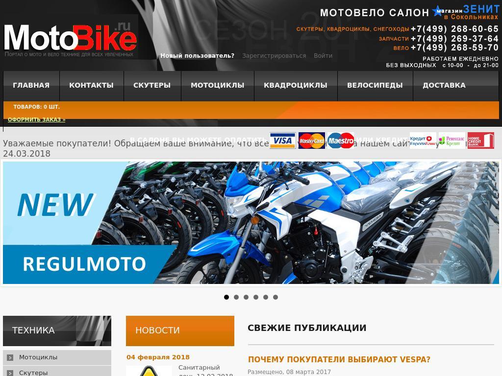 логотип moto-bike.ru