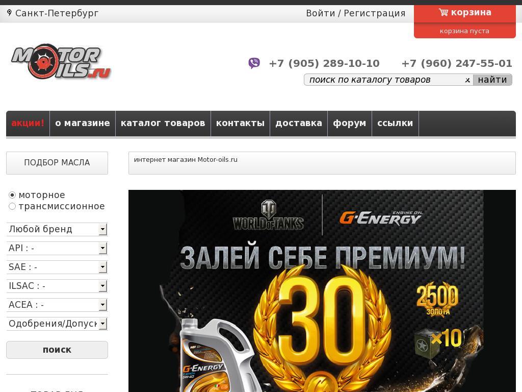 логотип motor-oils.ru