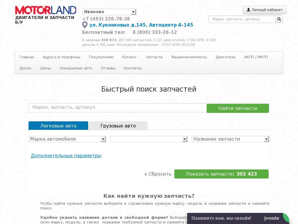 логотип motorlandby.ru