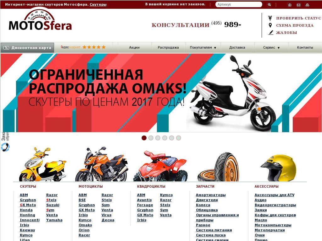 логотип motosfera.ru