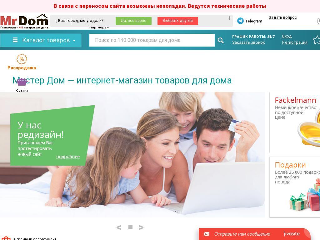 Скриншот интернет-магазина mrdom.ru