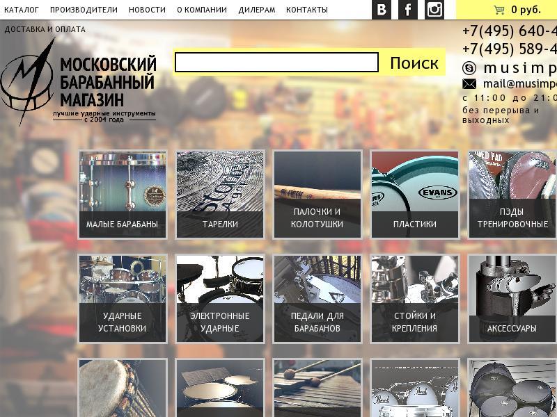 логотип musimport.ru