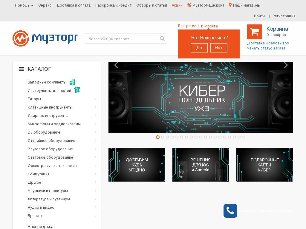 логотип muztorg.ru