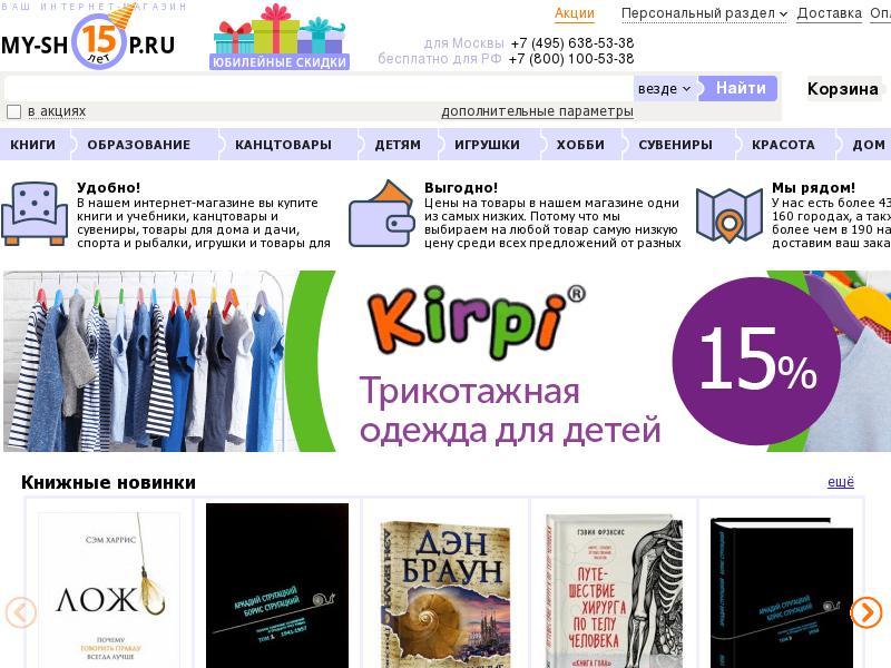логотип my-shop.ru