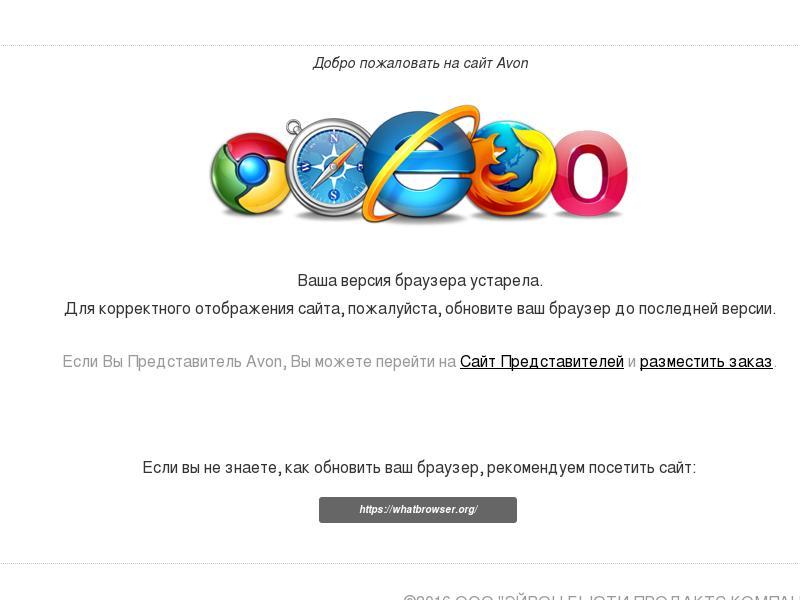 логотип my.avon.ru
