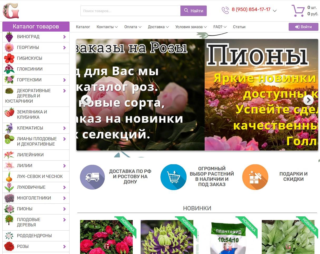 Скриншот интернет-магазина mygardenia.ru