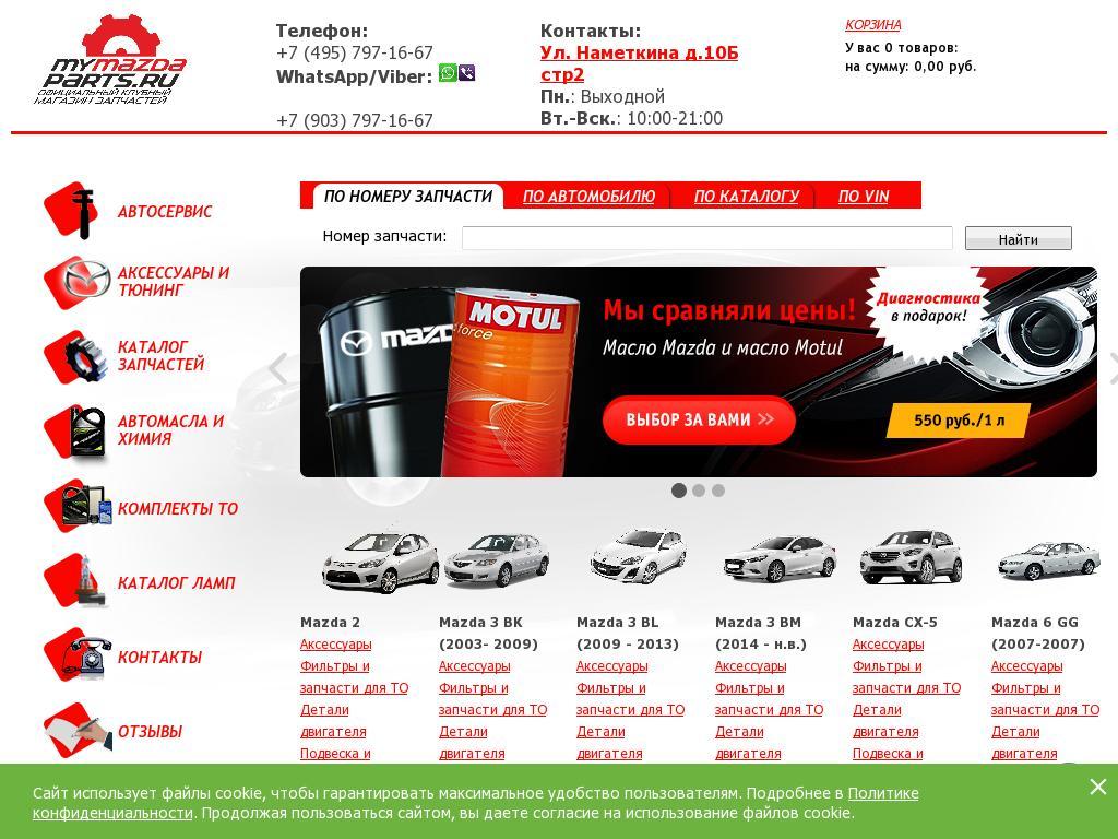 Скриншот интернет-магазина mymazdaparts.ru
