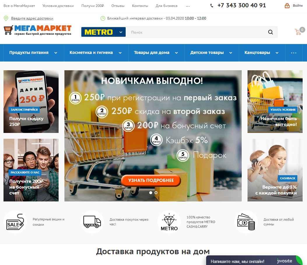 логотип mymegamarket.ru