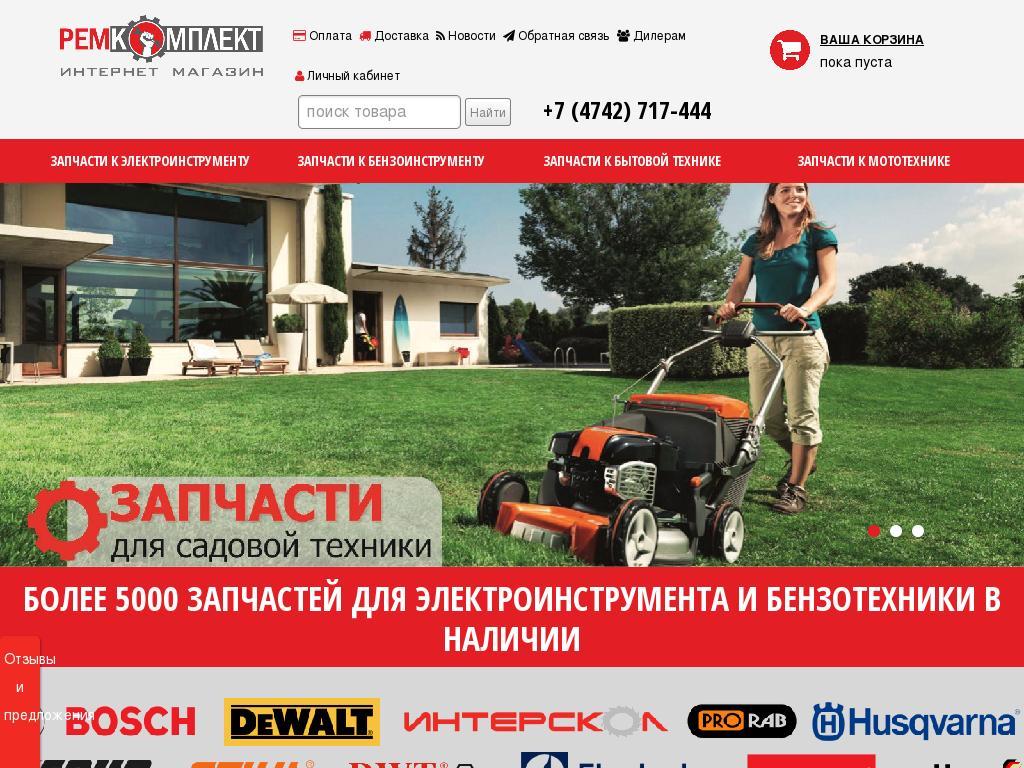 логотип myremkomplekt.ru