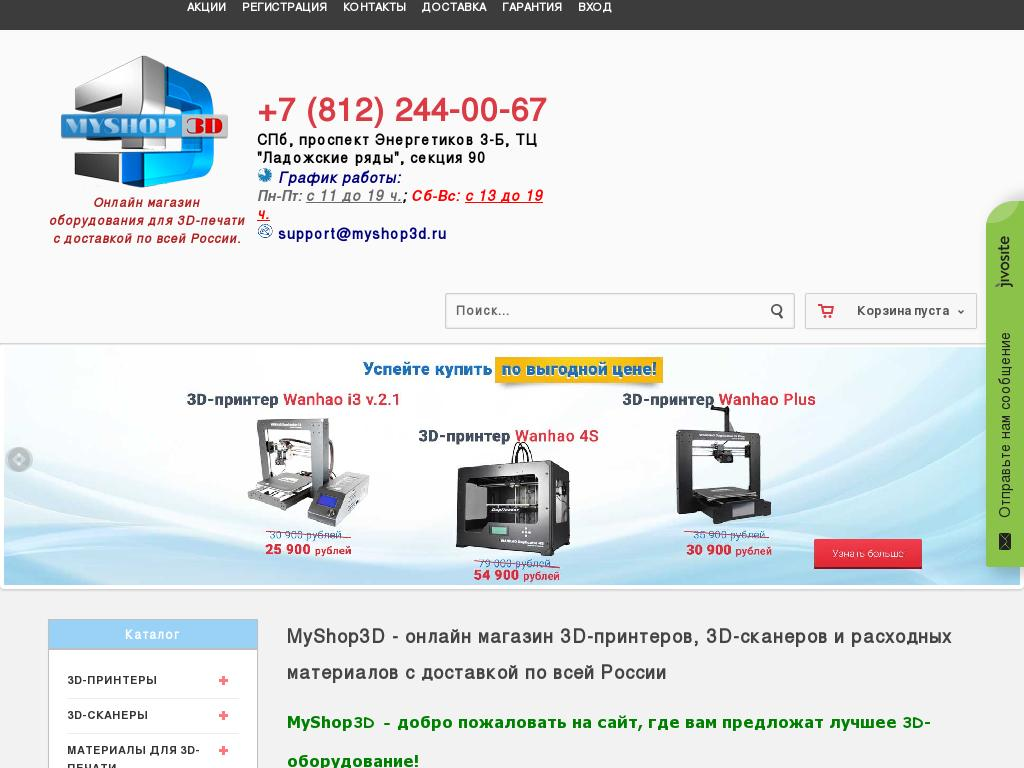 логотип myshop3d.ru