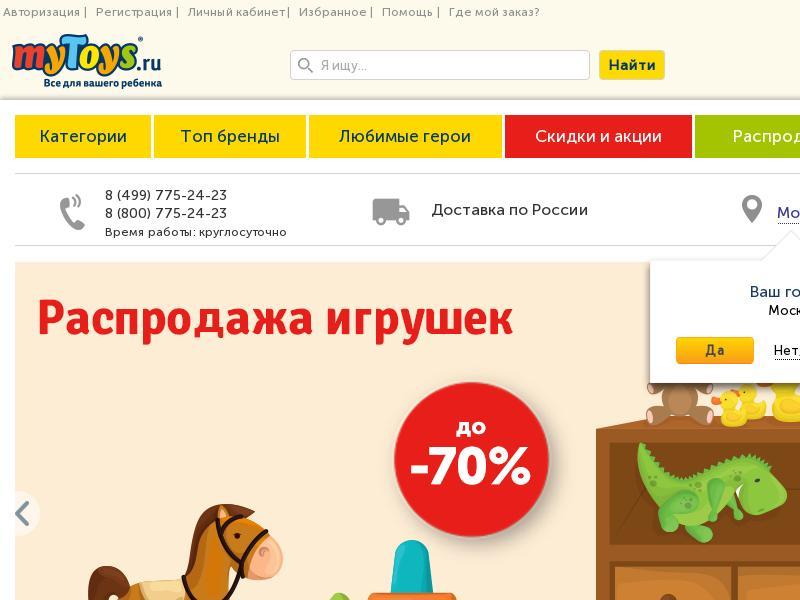 отзывы о mytoys.ru