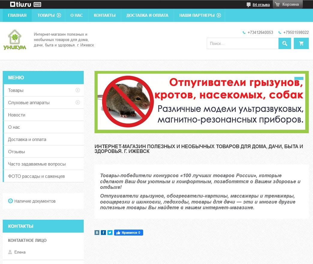 логотип na-polzy.ru