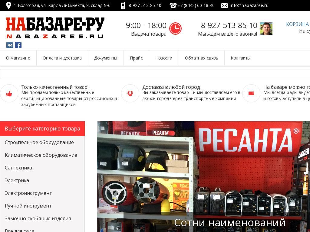 Скриншот интернет-магазина nabazaree.ru