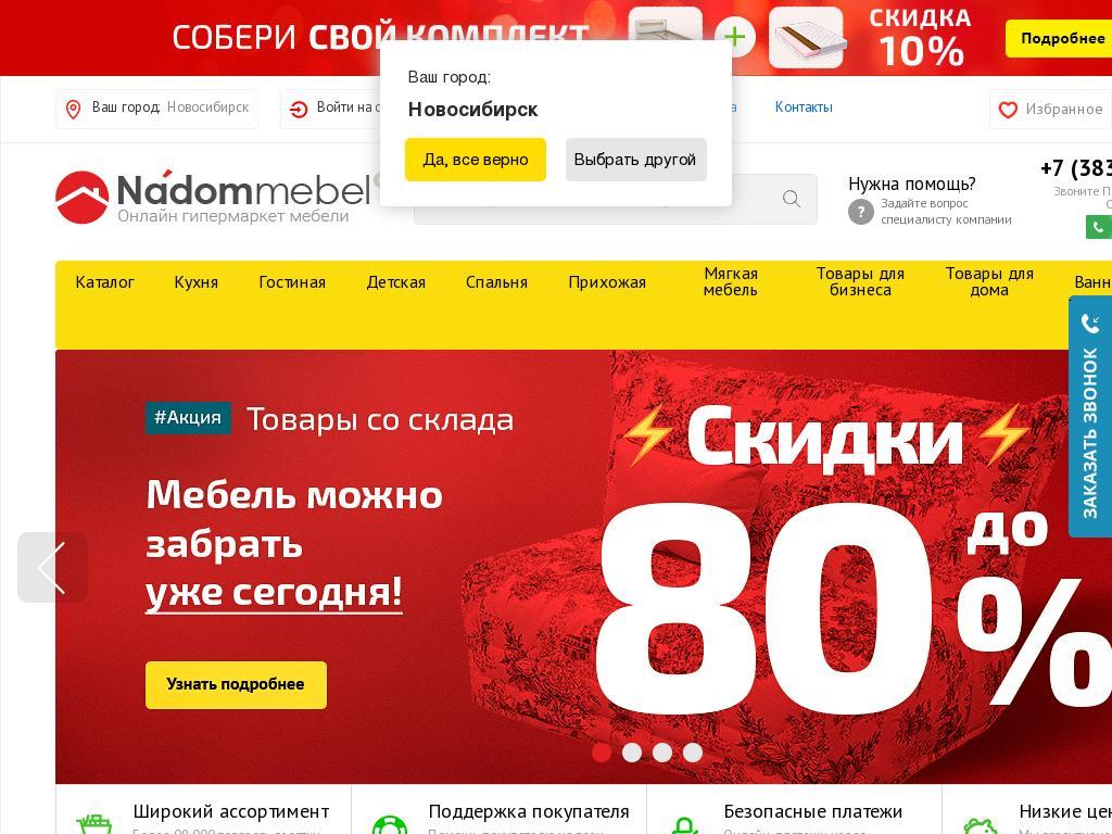 логотип nadommebel.com